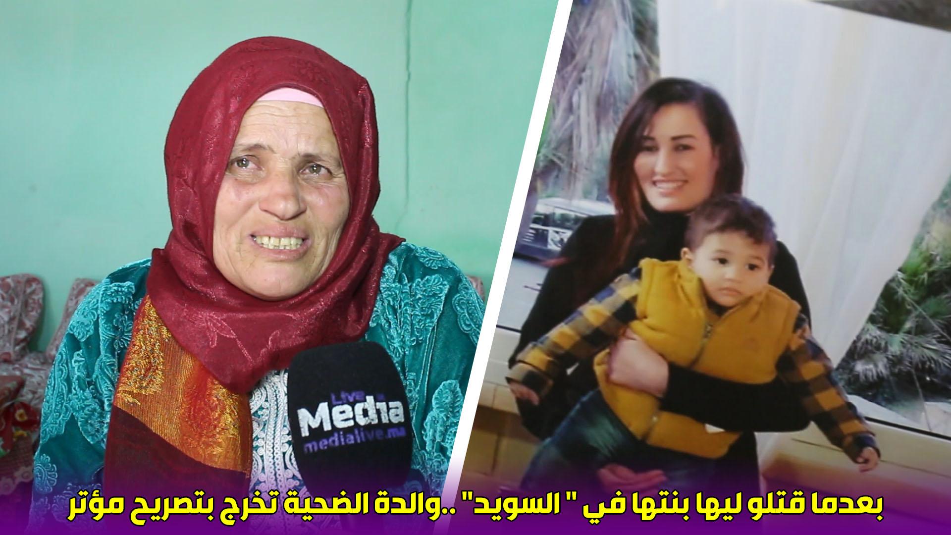"""بعدما قتلو ليها بنتها في """" السويد"""" ..والدة الضحية من نواحي المحمدية تخرج بتصريح مؤتر"""