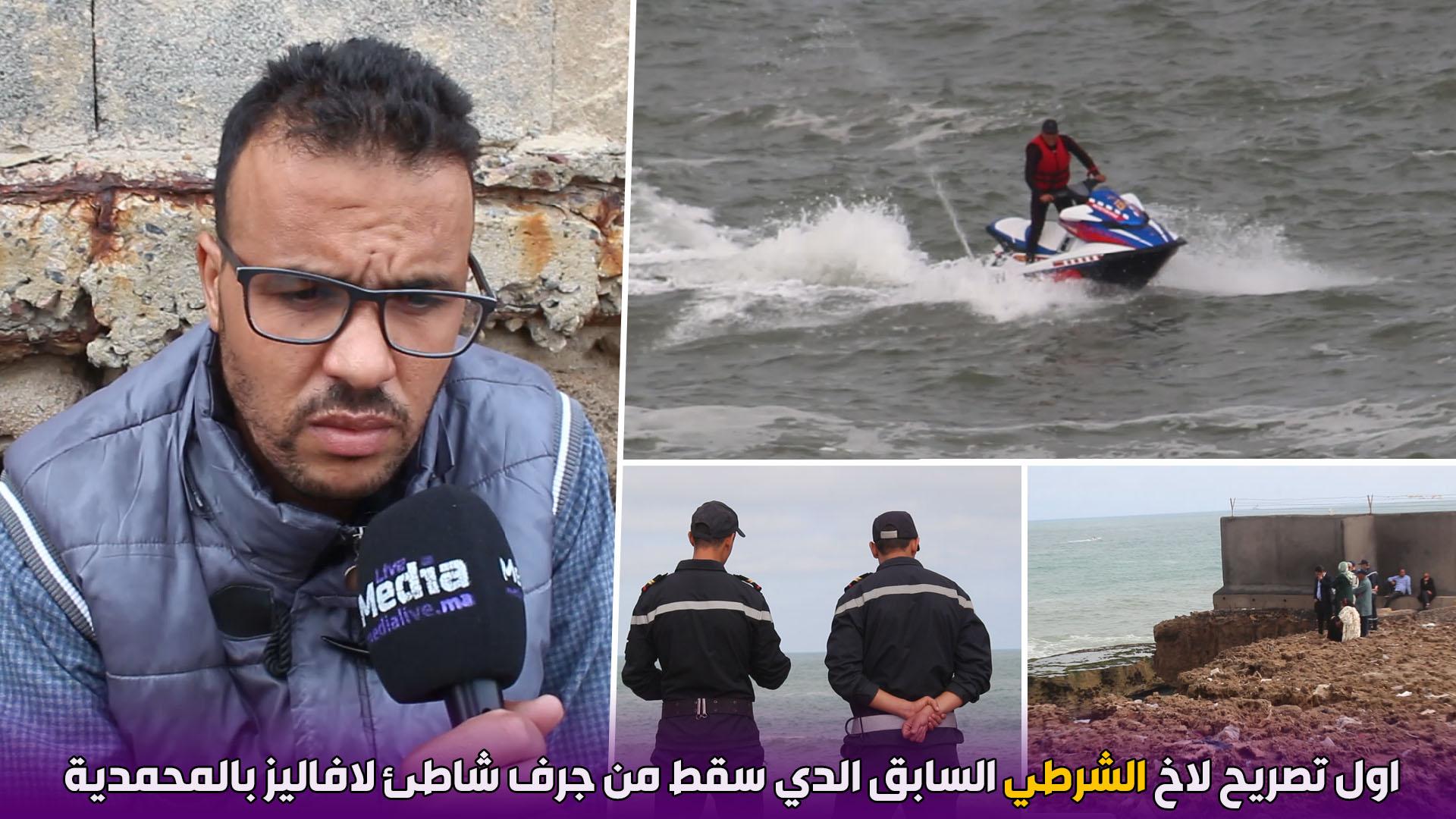 اول تصريح لاخ الشرطي السابق الدي سقط من جرف شاطئ لافاليز بالمحمدية..استمرار عمليات البحت