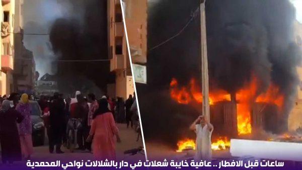 ساعات قبل الافطار .. عافية خايبة شعلات في دار بالشلالات نواحي المحمدية ( من جميع الزوايا )