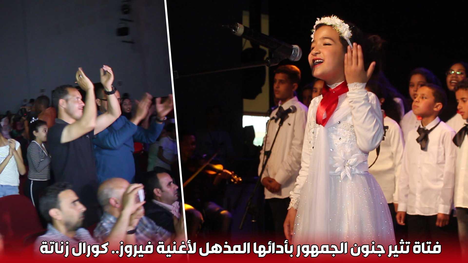 طفلة تثير جنون الجمهور بأدائها المذهل لأغنية فيروز.. بمهرجان كورال زناتة