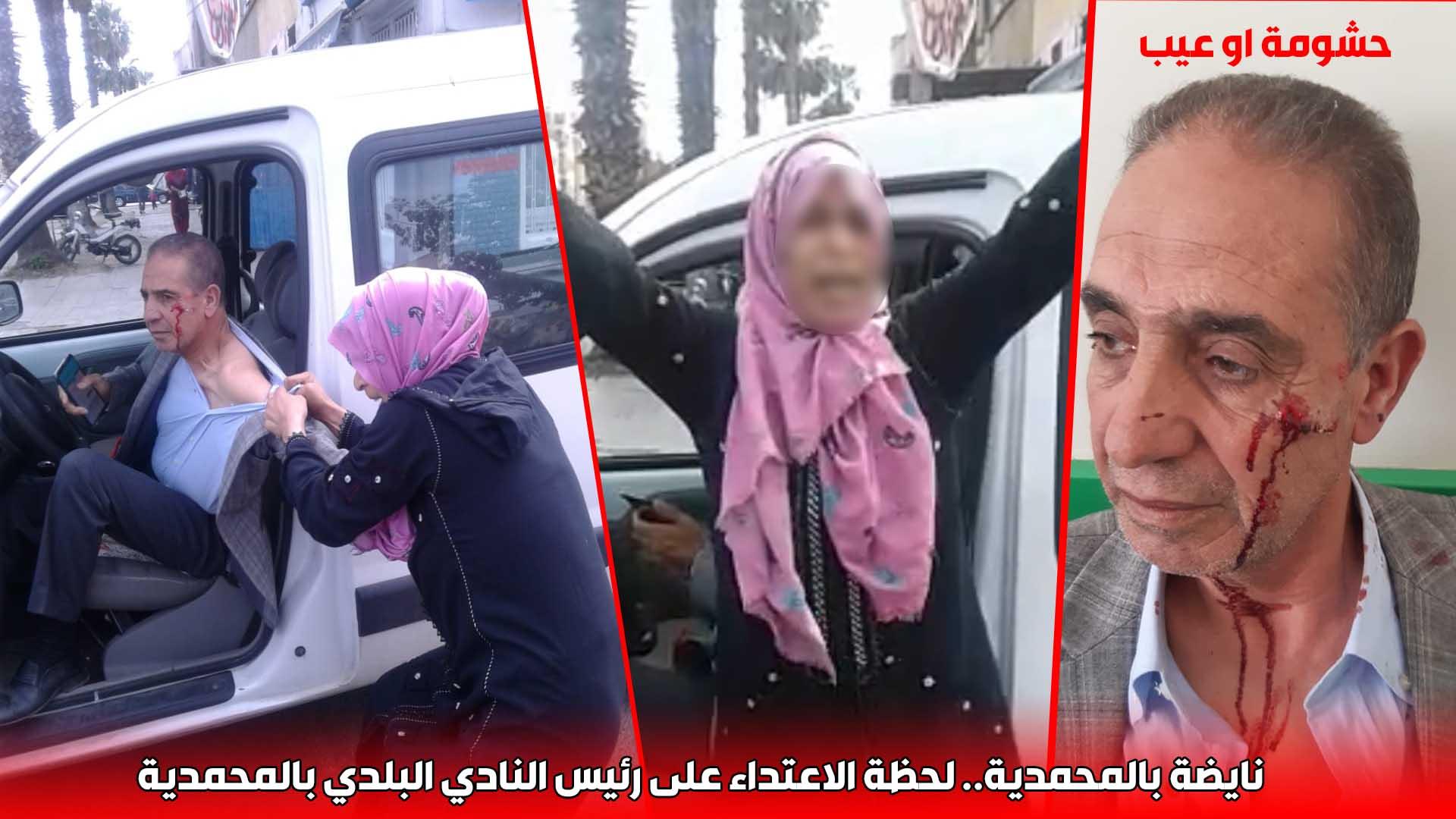 بالفيديو !!  لحظة الاعتداء على رئيس النادي البلدي بالمحمدية .. لقاتو درويش