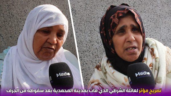 تصريح مؤتر لعائلة الشرطي الدي مات بمدينة المحمدية بعد سقوطه من الجرف