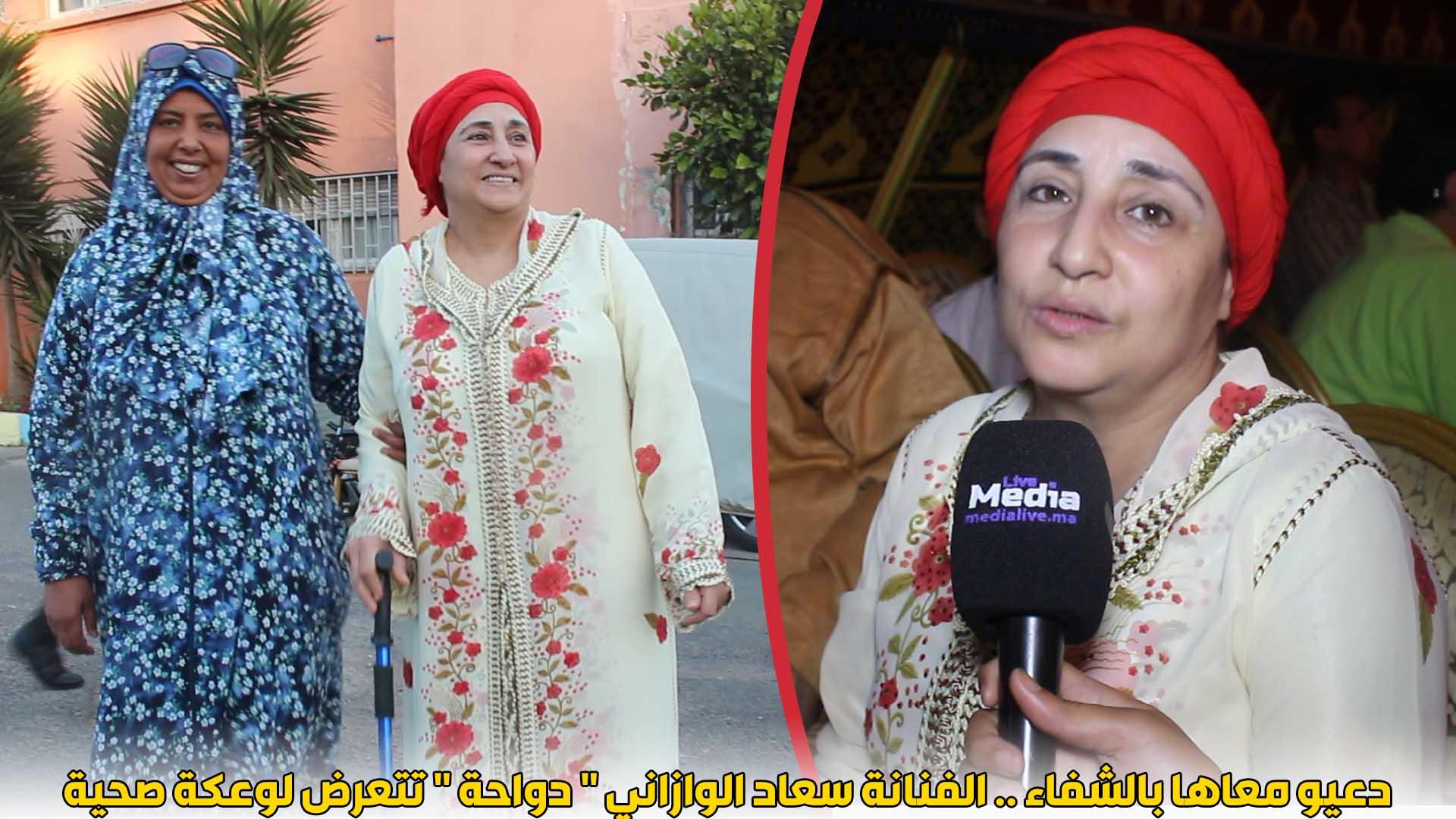 بعد مشاركتها بسلسلة حديدان .. الفنانة سعاد الوزاني تتعرض لوعكة صحية