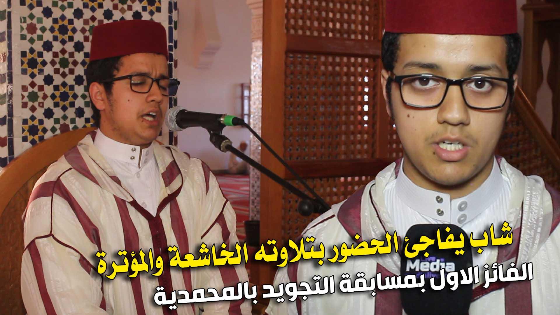 شاب يفاجئ الحضور بتلاوته الخاشعة .. ويفوز بالمرتبة الاولى بمسابقة التجويد بالمحمدية