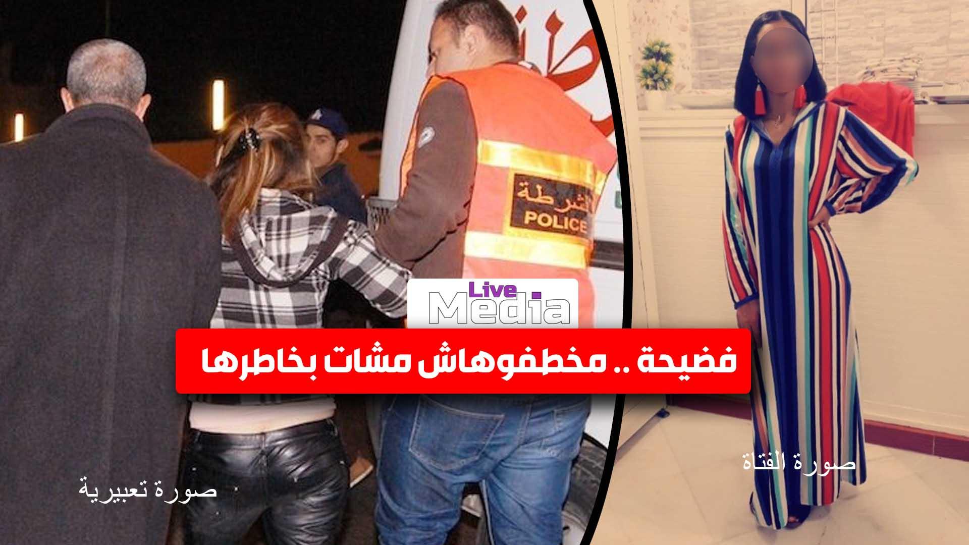 عـــاجل !! اعتقال الفتاة التي إدعت اختطافها بالمحمدية … بعد ما مشات بخاطرها