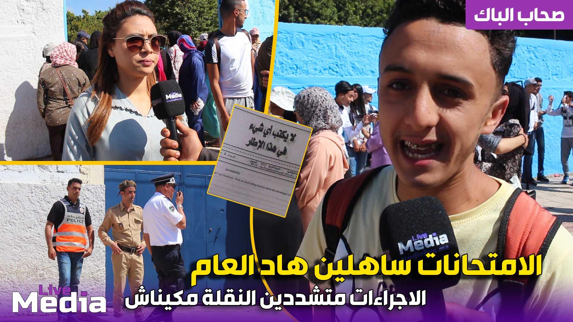 صحاب الباك ناشطين .. الامتحان جاهم ساهل هاد العام رغم الاجراءات المتشددة بالمحمدية