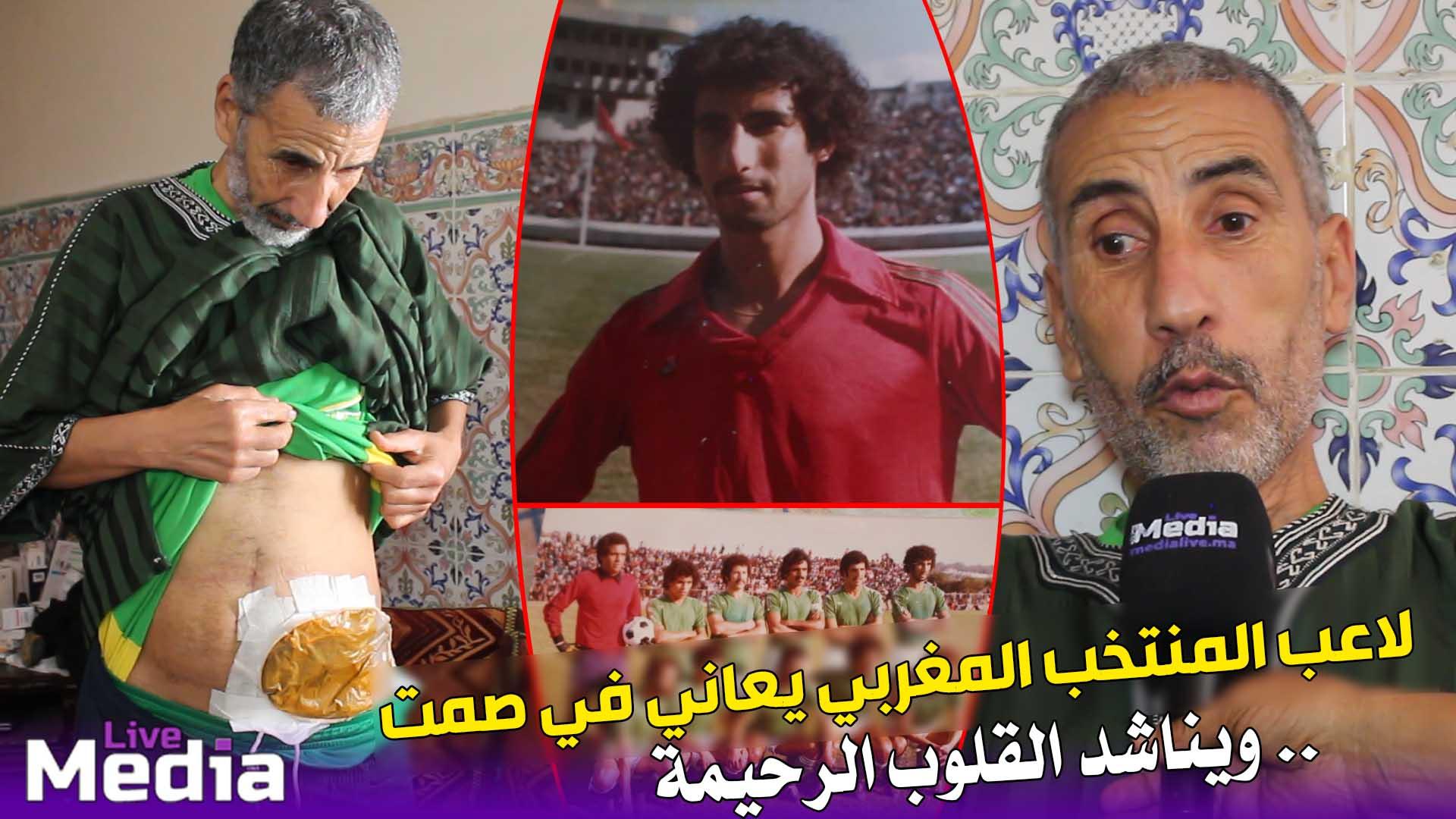 لاعب المنتخب المغربي واتحاد المحمدية سابقا يعاني في صمت .. ويناشد القلوب الرحيمة