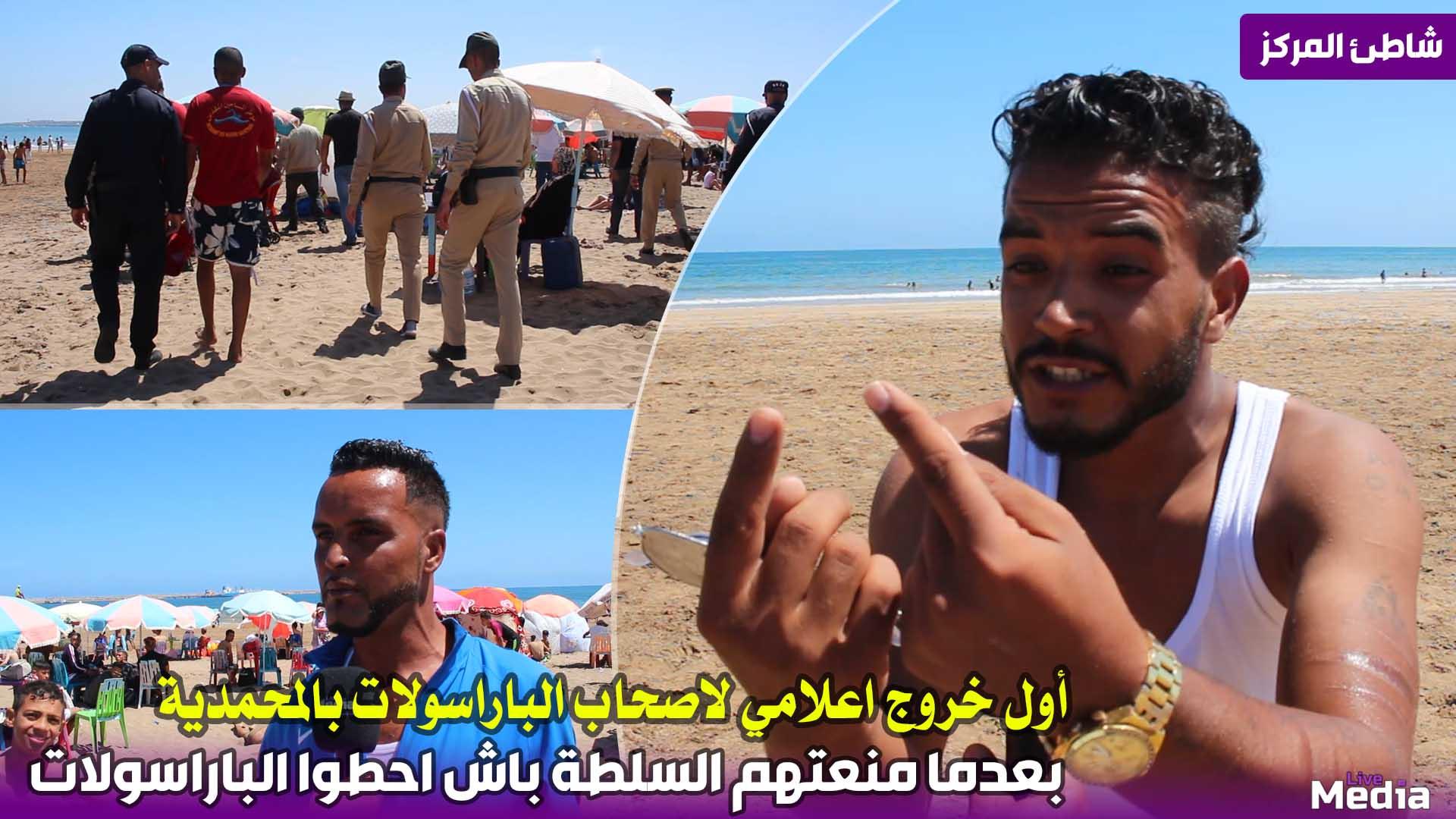 أول خروج إعلامي لأصحاب الباراسولات بالمحمدية .. بعدما منعتهم السلطات باش احطو