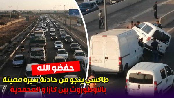 طاكسي ينجو من حادتة سير خطيرة.. بعدما كان شوية او غيتقلب بين كازا او المحمدية