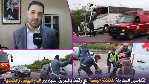 التفاصيل الكاملة للحادتة البشعة التي وقعت بالطريق السيار بين الدار البيضاء والمحمدية