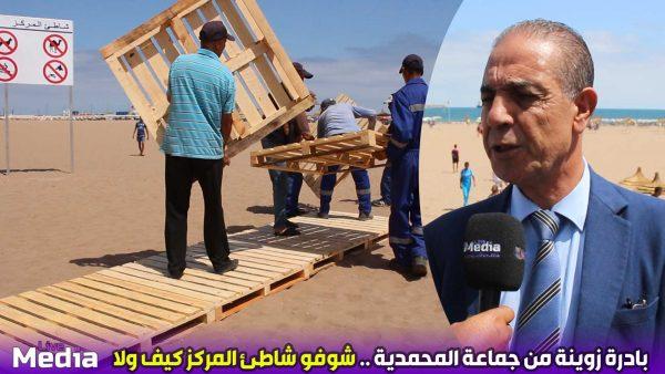 بادرة زوينة من جماعة المحمدية .. شوفو شاطئ المركز كيف ولا