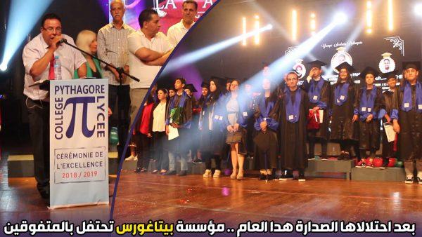 بعد احتلالها للصدارة هدا العام .. مؤسسة بيتاغور  تحتفل بالتلاميذ المتفوقين بالمحمدية