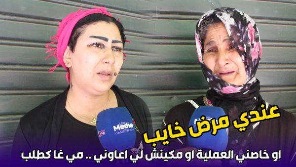 سيدة من المحمدية تعاني من مرض خطير يهدد حياتها .. وتناشد المحسنين للمساعدة