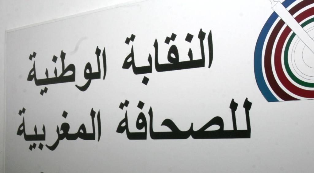 النقابة الوطنية للصحافة المغربية تدين الحملة ضد صحفيي وصحفيات الأحداث المغربية