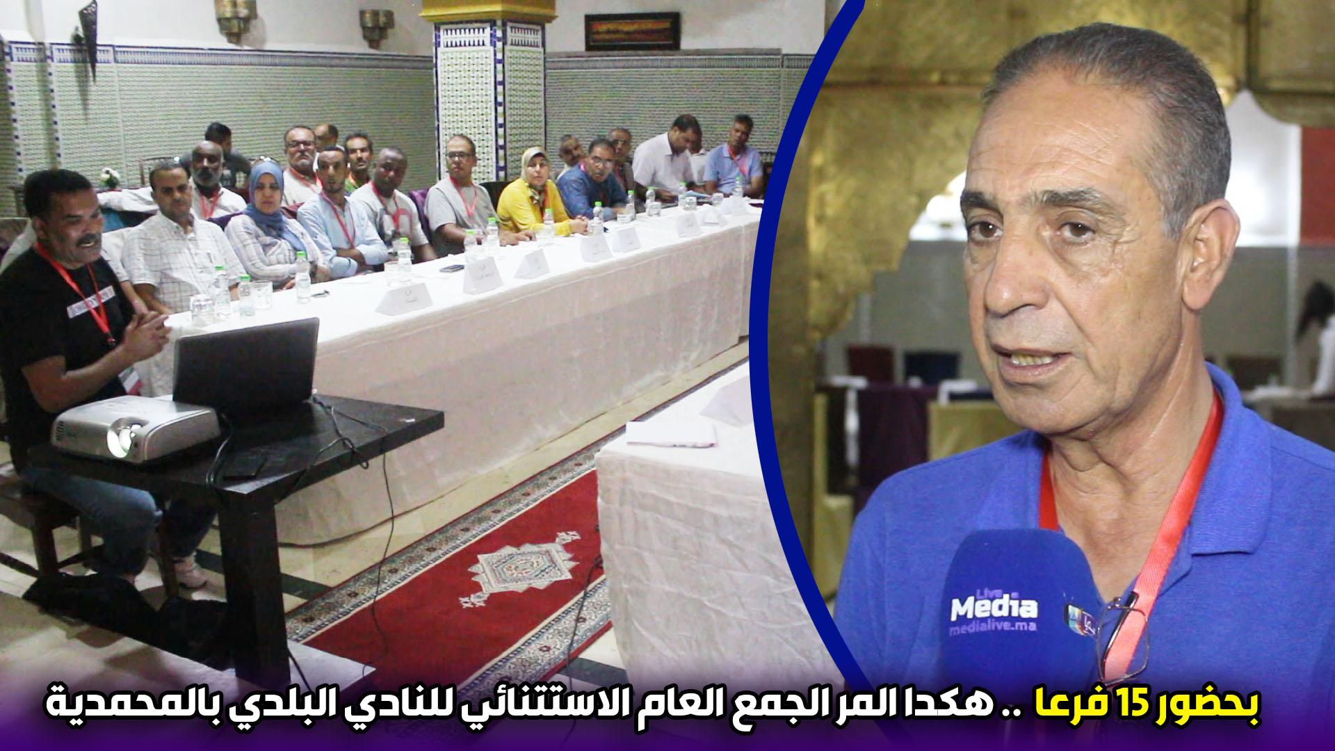 بحضور 15 فرعا  .. هكدا المر الجمع العام الاستتنائي للنادي البلدي بالمحمدية