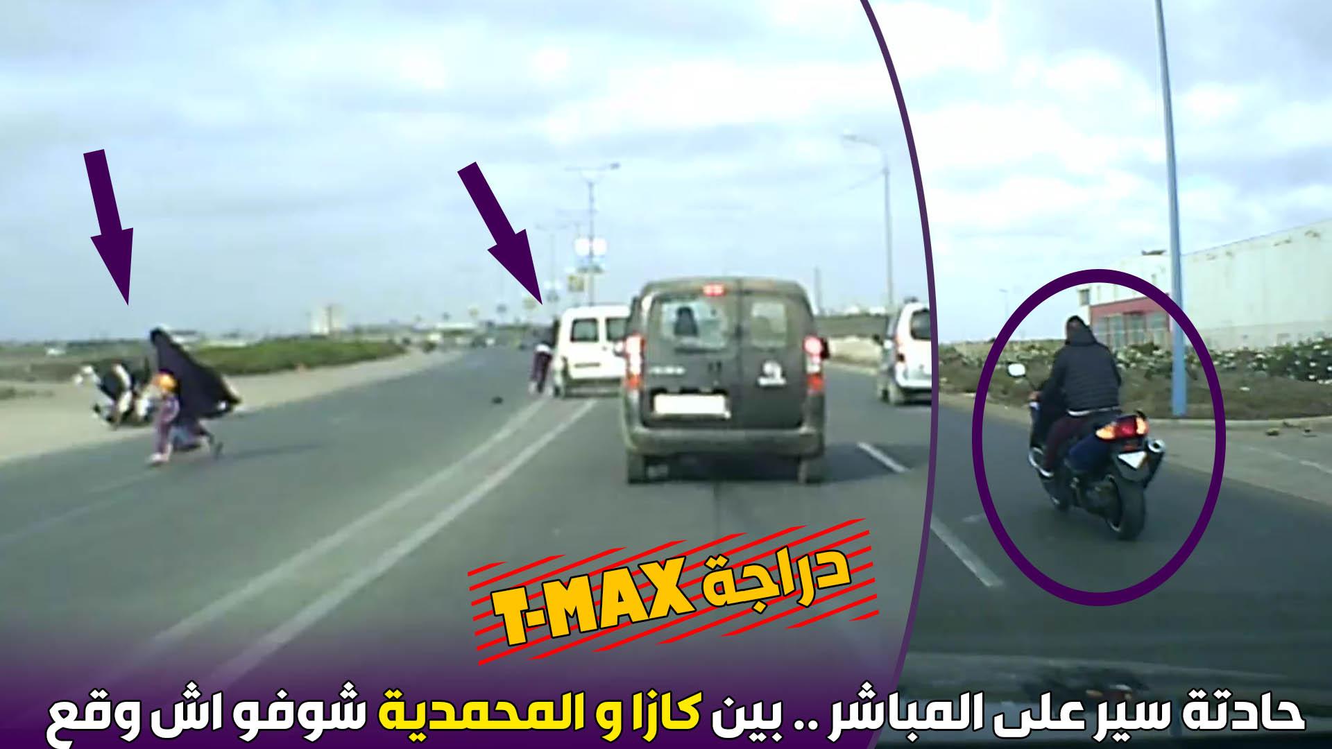 مول T-max دار كسيدة على المباشر .. بين المحمدية او كازا شوفو شنو وقع  ليه مسكين