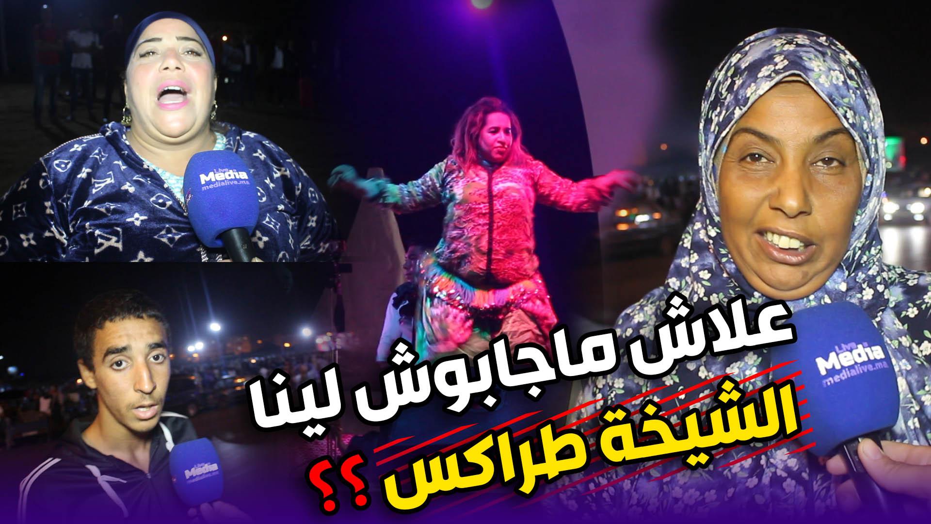 الجمهور طالع ليه الدم .. علاش ماجابوش لينا الشيخة الطراكس .. جينا على ودها