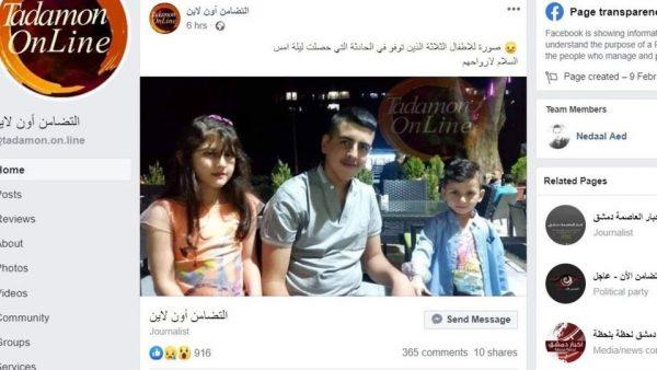 سوريا …جريمة مروعة ،مقتل 5 أفراد من عائلة واحدة بالرصاص
