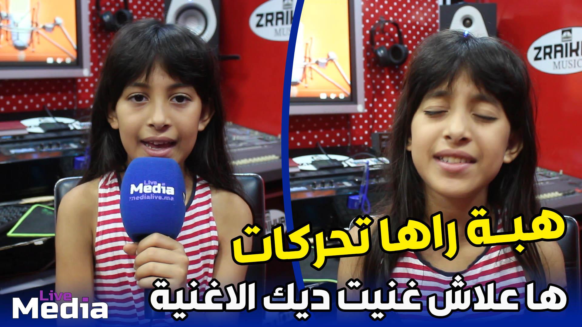 أغنية هبة راها تحرݣات ..  ها علاش غنيت ديك الاغنية .. غنيتها باحساس او كنتمناها تكون من طيور الجنة