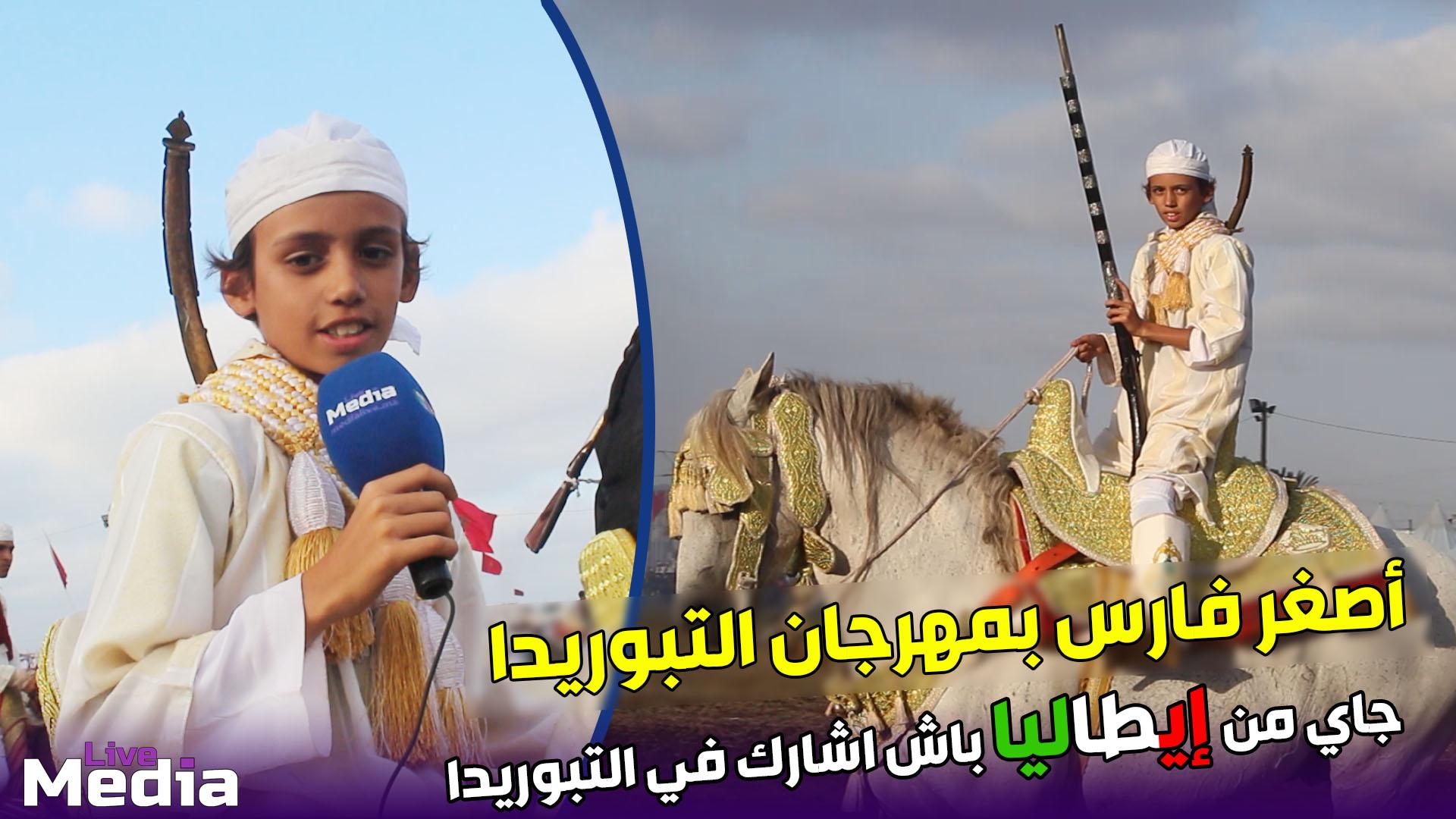 تبارك الله .. اصغر فارس جاي من ايطاليا باش اشارك في مهرجان التبورديا  بنواحي الدار البيضاء