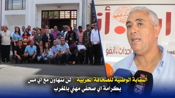 بعد تعرضهم للتشهير  .. النقابة الوطنية للصحافة المغربية تعلن تضامنها مع صحفيي الاحدات المغربية