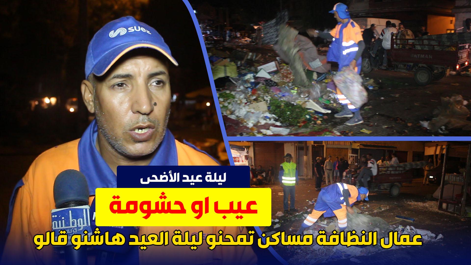 عمال النظافة مساكن تمحنو ليلة العيد هاشنو  وقع ليهم  .. عيب او حشومة والله