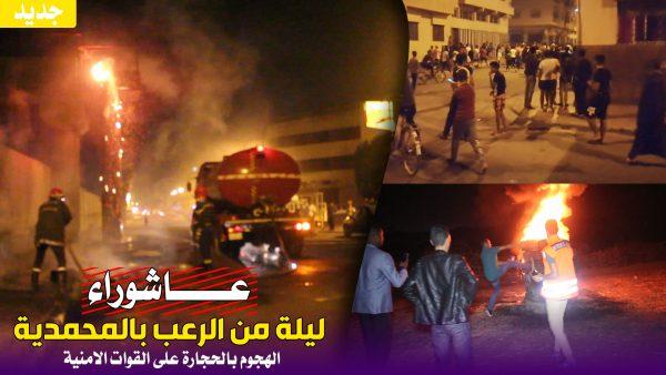 عـــــاشورا .. ليلة من الرعب بالمحمدية بعد الهجوم على القوات الامنية بالحجارة.. السيبة
