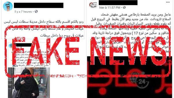 سطات …ولاية الأمن:لا يوجد سفاح يرتدي خمارا يستهدف  النساء