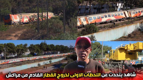 شاهد يتحدت عن اللحظات الاولى لخروج القطار القادم من مراكش و المتوجه للبيضاء عن سكته