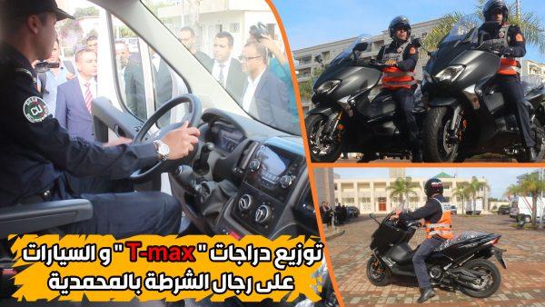 """لاول مرة .. توزيع دراجات """" T-max """" و السيارات على رجال الشرطة بالمحمدية"""