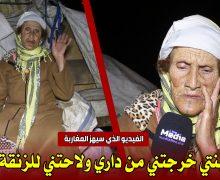 حشومة .. ابنة تطرد والدتها المسنة من منزلها و ترمي بيها الى الشارع وسط البرد و الشتاء بالمحمدية