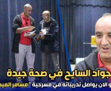 """الفنان و المخرج السروتي : جواد السايح في صحة جيدة وهو الان يواصل تدريباته في مسرحية """" مسامر الميدة """""""