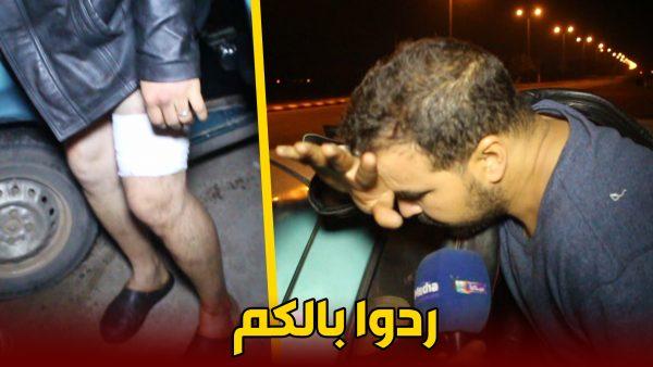 ردوا بالكم .. سائق يتعرض للكريساج والســ.رقة بطريق زناتة بين الدار البيضاء و المحمدية