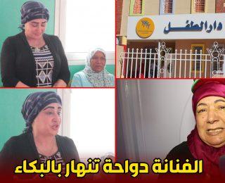 الفنانة دواحة تنهار بالبكاء بعد زيارتها .. للرضع والاطفال المتخلى عنهم بمدينة الرشيدية