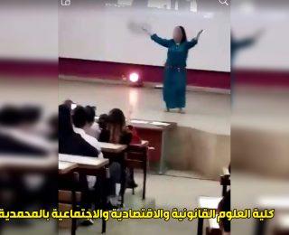 بالفيديو : رقص مثير .. داخل قاعة المحاضرات بكلية العلوم القانونية و الاقتصادية بالمحمدية