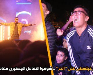"""الجمهور غيتسطى على """" الحر """" .. شوفوا تفاعل جمهور المحمدية مع الرابور """" الحر"""""""