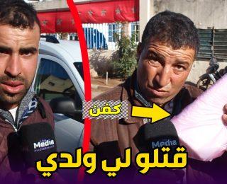 اب مغربي في تصريح بالدموع .. قتـ.لو لي ولدي في السبيطار بسبب الاهمال
