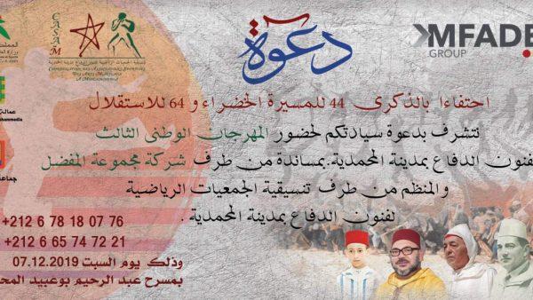 المحمدية … مجموعة مفضل تنظم المهرجان الوطني الثالث لفنون الدفاع