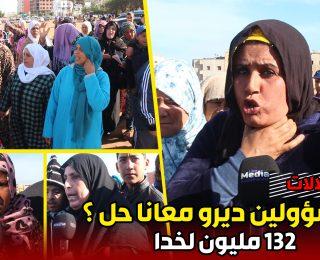 """شوفوا شنو واقع  بالشلالات .. امهات """" المعاقين """" يخرجون للاحتجاج بسبب اختلالات جمعية للمعاقين"""