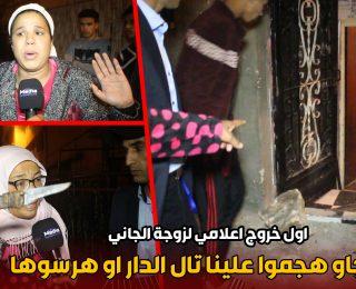 أول خروج اعلامي لزوجة القاتل بالمحمدية .. جاو هجموا علينا في الدار او هرسوها