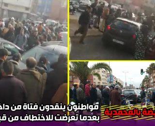 نـــايضة بالمحمدية .. مواطنون ينقدون فتاة من داخل سيارة بعد اختطافها من قبل شابين
