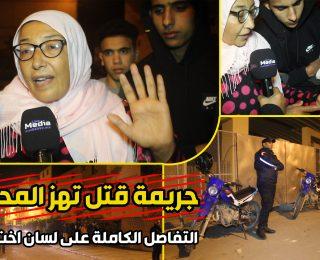 عــاجل .. جريمة قتل تهز المحمدية في هذا الليل .. و التفاصل الكاملة على لسان اخت القاتـ.ل