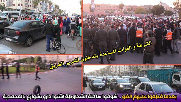 بعدما قطعوا عليهم الضو ..  ساكنة  الشحاوطة يقطعون شوارع بالمحمدية .. و الامن يتدخل