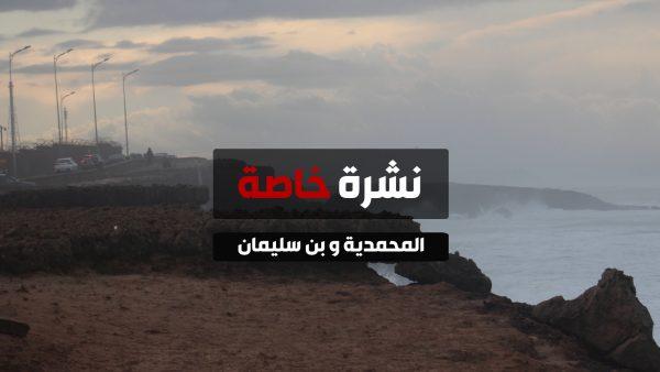 عــــاجل !! نشرة خاصة .. المحمدية و بن سليمان ستشهدان امطار قوية و رعدية