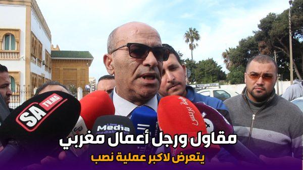 مقاول ورجل أعمال مغربي.. يتعرض لاكبر عملية نصب .. من طرف احد المستخدمين ديالوا
