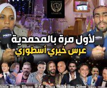 """لأول مرة بمدينة المحمدية .. قاعة """" أمرين """" ستستضيف حفل زفاف اسطوري بحضور اشهر الفنانين"""