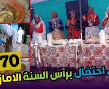 أقوى احتفال برأس السنة الامازيغية 2970 .. على الطريقة التقليدية بنواحي المحمدية