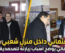 رئيس الحكومة يدخل لبيت شعبي بالمحمدية .. والبقالي يوضح اسباب زيارته للمدينة