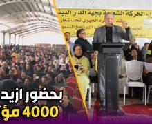 """بحضور ازيد من 4000 مؤتمر .. هكذا مر المؤتمر الجهوي لحزب """" السنبلة """" بالمحمدية"""