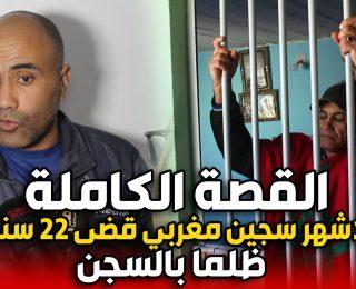 بالتفاصيل .. القصة الكاملة لاشهر سجين مغربي قضى 22 سنة ورفض العفو الملكي